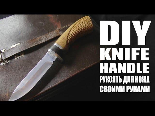 Рукоять для ножа своими руками herjznm lkz yj;f cdjbvb herfvb