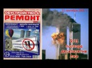 Сергей Салль Терракт 9 11 15 лет лжи 29 09 2016