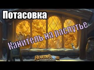 Hearthstone: Потасовка - Канитель на распутье