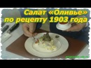 Салат «Оливье» по рецепту 1903 года.