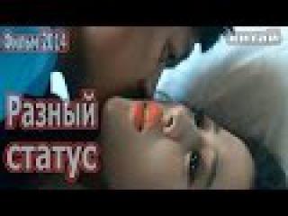 Разный статус HD 2014 Китайская мелодрама про любовь русская озвучка