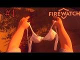 Прохождение Firewatch на Русском 60 ФПС |Часть 1| Девушки купаются в озере