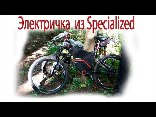 Электрический велосипед из Specialized веломастера velomastera.ru