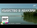 Подозреваемые в убийстве российского туриста в Абхазии задержаны