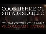RAID: World War 2 - СООБЩЕНИЕ ОТ УПРАВЛЯЮЩЕГО (РУССКАЯ ОЗВУЧКА ОТ VK.COM/GAME PAYDAY)