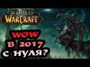 Все с нуля! World of Warcraft! ОФ сервер!