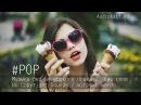 Музыка без авторского права Tough Love POP AudioKaif Ютуб видео