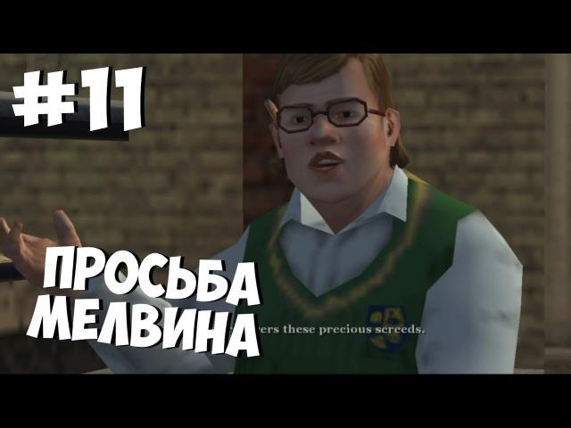 Bully («Сanis Canem Edit») ★ PS4/Gameplay ★ Прохождение ★ 11 - Просьба Мелвина