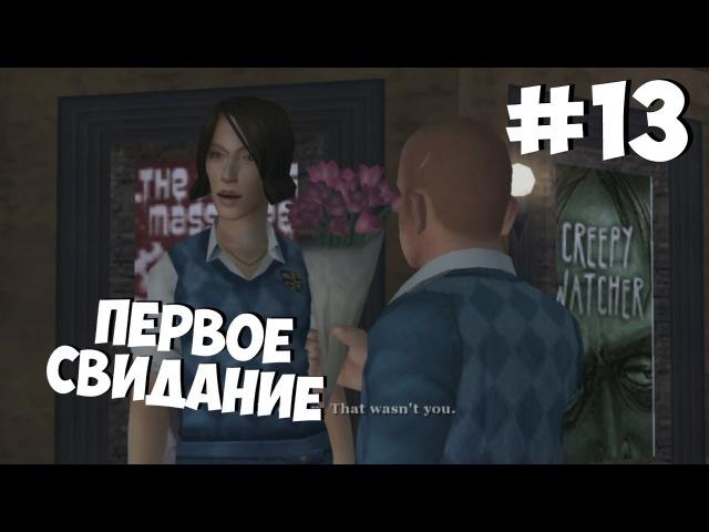 Bully («Сanis Canem Edit») ★ PS4/Gameplay ★ Прохождение ★ 13 - Первое свидание