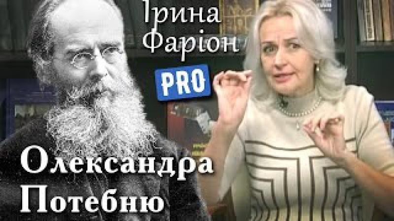 Олександр Потебня - найпотужніший філософ української мови | Велич особистості | листопад 15