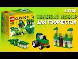 Lego Classic Зелёный набор для творчeства - 10708