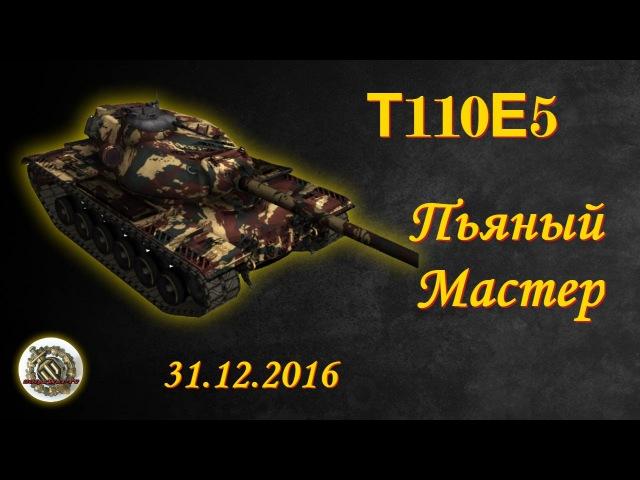 Т110Е5 . Пьяный Мастер. 2⃣0⃣1⃣7⃣ World Of Tanks wot