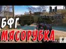 WARFACE ПРИГОРОД МЯСОРУБКА БФГ ВАРФЕЙС СЕРВЕР АЛЬФА