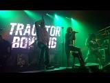 Tracktor Bowling feat. Nils (Scang) - Мир, где нет меня (СПб, Автора), 20-летие
