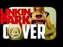cover песни Linkin Park Numb ( Tribute to Chester Bennington )