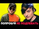 САМЫЕ ЗАЕДАЮЩИЕ ПЕСНИ ЮТУБЕРОВ 3 Ивангай и Джарахов Лиззка дисс Атева