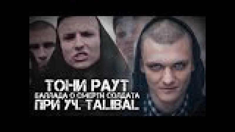 Тони РаутТалибал - Баллада о смерти солдата (фан-клип)