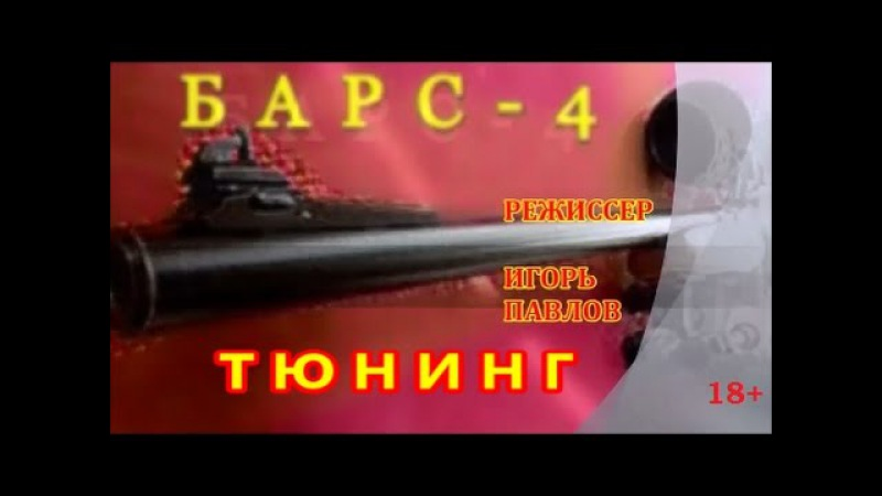 ТЮНИНГ карабина БАРС - 4/4-1. ПРИЦЕЛ, СОШКИ, ЩЕКА и другое