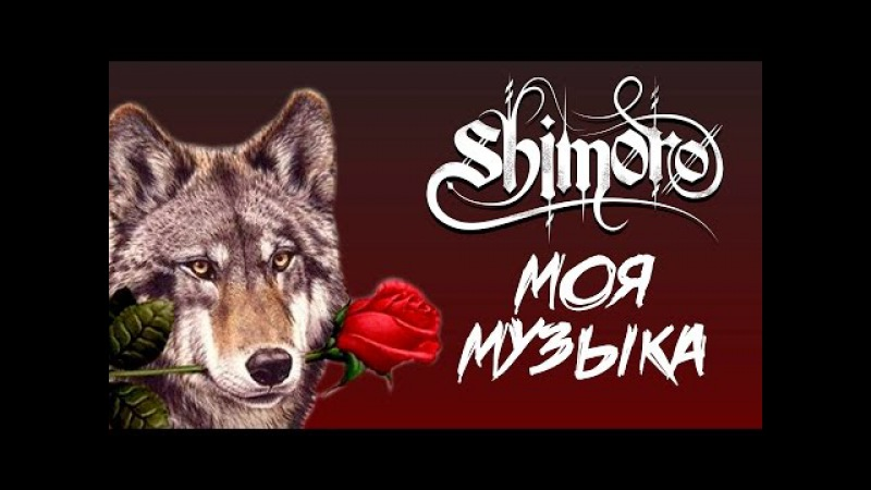 SHIMORO - МОЯ МУЗЫКА (Official Music Video)