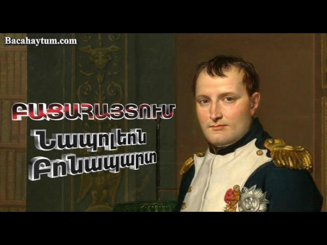 Բացահայտում - Նապոլեոն Բոնապարտ / Bacahaytum - Napoleon Bonapart
