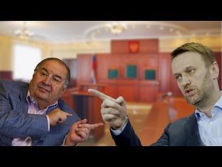 Как Навальный в суде Усманова побеждал