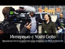 Интервью с Yoshi Goto. Хардфорк Биткоина и ответы на вопросы по BitClub Network