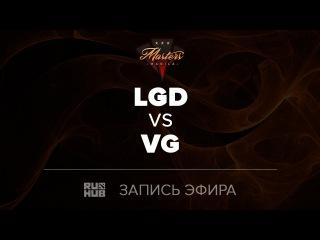 LGD vs Vici Gaming, Manila Masters CN qual, game 1 [Mila, 4ce]