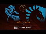 Newbee vs Liquid, DAC 2017 Групповой этап, game 1 [Adekvat, Maelstorm]