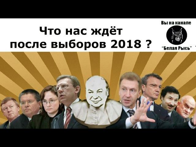 Что нас ждёт после выборов 2018 (Изменения в законодательстве)