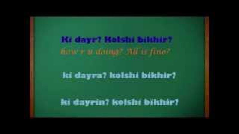 Moroccan Arabic (Darija), lesson 2, The Verb DO تعلم الدارجة المغربية