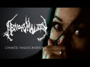 Abnormality Cymatic Hallucinations (OFFICIAL VIDEO)