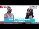 ERIK &amp SOFI MARINOVA ft. Krum  - 300 kapriza  ЕРИК и СОФИ МАРИНОВА ft. Крум - 300 каприза