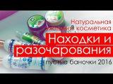 Уходовые косметические разочарования и фавориты 2016 • Пустые баночки • Декабрь ...