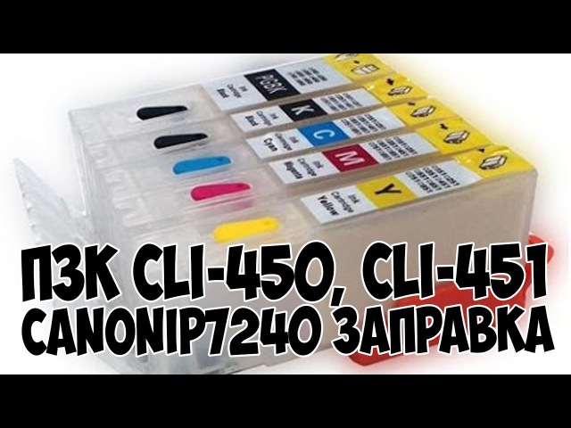 ПЗК CLI-450, CLI-451. Картриджи Canon ix6840, ip7240.Заправка