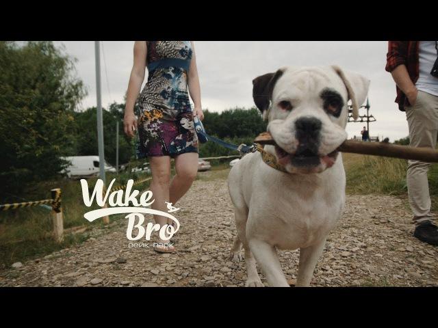 Открытие сезона WakeBro на ЧИСТЫХ ПРУДАХ