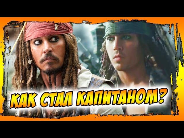 Невероятная история Капитана Джека Воробья, которую вы не знаете [Пираты Карибс ...