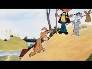Трое из Простоквашино - хорошая собака еще никому не мешала