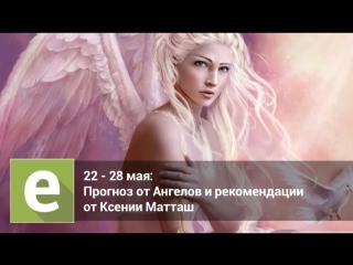 С 22 по 28 мая - прогноз на неделю на картах Таро от Ангелов и эксперта Ксении Матташ
