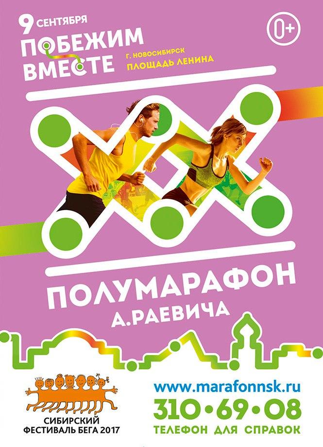 Сибирский фестиваль бега-2017