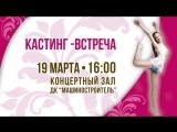 Мини Мисс Жемчужина России 2017_Карелия -кастинг