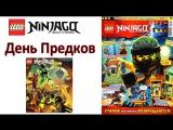 Лего Ниндзяго журнал №11. Смотри про День Предков LEGO Ninjago