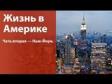 Жизнь в Америке. Вторая серия - Нью Йорк  Life in USA, episode 2