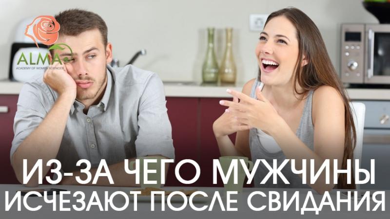 Почему мужчина вдруг пропадает после свидания