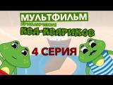 "4 серия мультфильма ""Приключения Ква-Квариков"" - ""Горкокататели""."