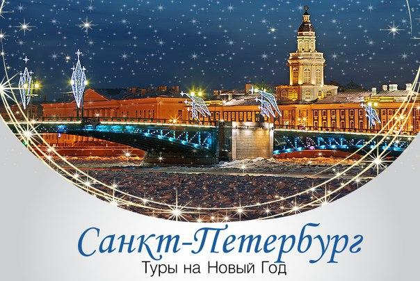 Путёвки в санкт петербург на новый год
