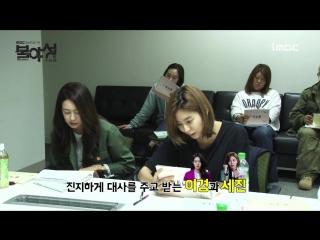《메이킹》 '불야성' 대본리딩 현장! 11월 21일 밤 10시 첫 방송 (이요원,유이,진구)