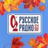 Русское радио Оренбург