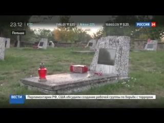 В Польше восстановили разгромленное вандалами кладбище советских воинов