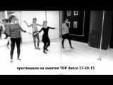TOP DANCE танцы в Чебоксарах. Студия Дайкири! Приглашаем на занятия!