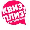 Квиз, плиз! в Екатеринбурге